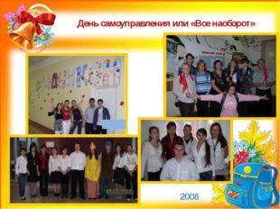 День самоуправления или «Все наоборот» 2008