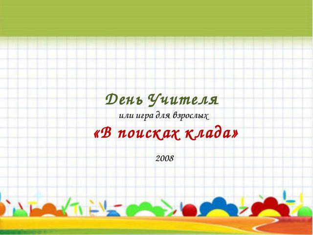 День Учителя или игра для взрослых «В поисках клада» 2008