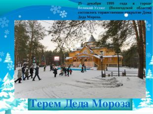 Терем Деда Мороза 25 декабря 1999 года в городе Великий Устюг (Вологодской об