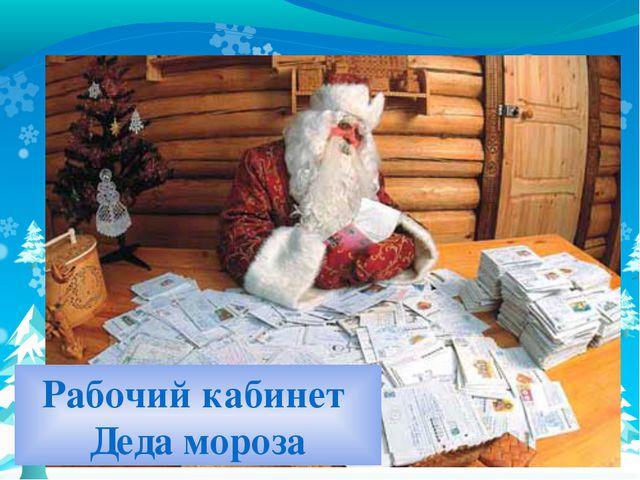 Рабочий кабинет Деда мороза