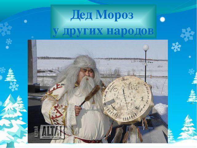 Дед Мороз у других народов