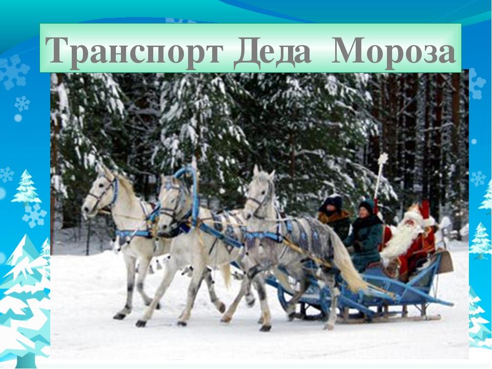 Транспорт Деда Мороза