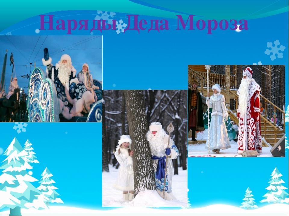 Наряды Деда Мороза