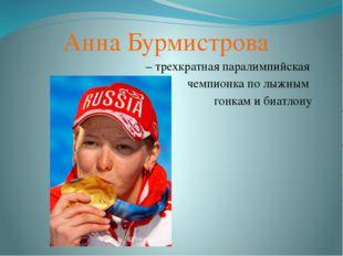Анна Бурмистрова – трехкратная паралимпийская чемпионка по лыжным гонкам и би