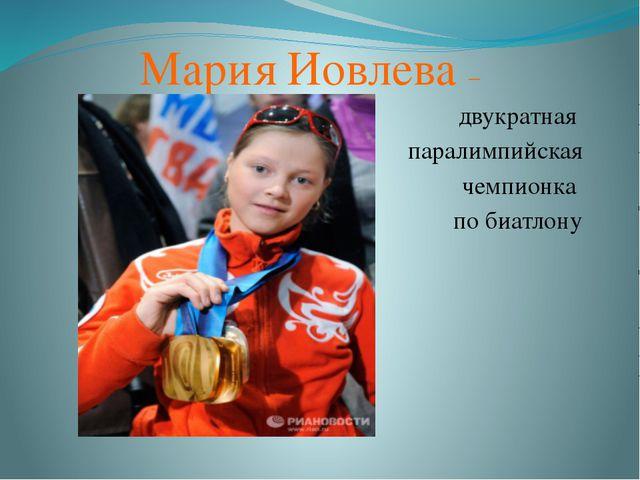 Мария Иовлева – двукратная паралимпийская чемпионка по биатлону
