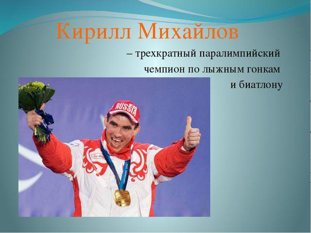 Кирилл Михайлов – трехкратный паралимпийский чемпион по лыжным гонкам и биатл...