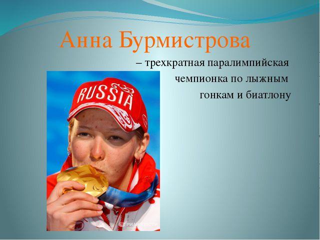 Анна Бурмистрова – трехкратная паралимпийская чемпионка по лыжным гонкам и би...