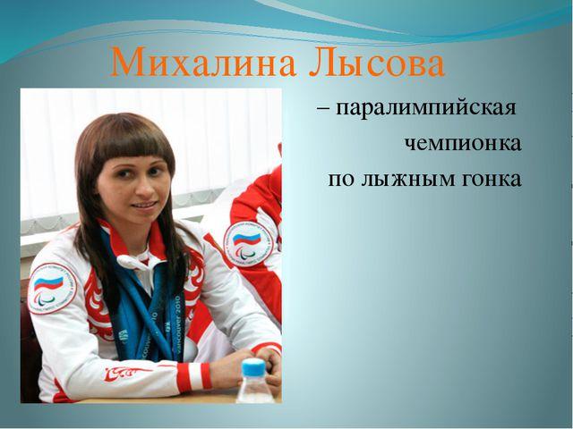 Михалина Лысова – паралимпийская чемпионка по лыжным гонка