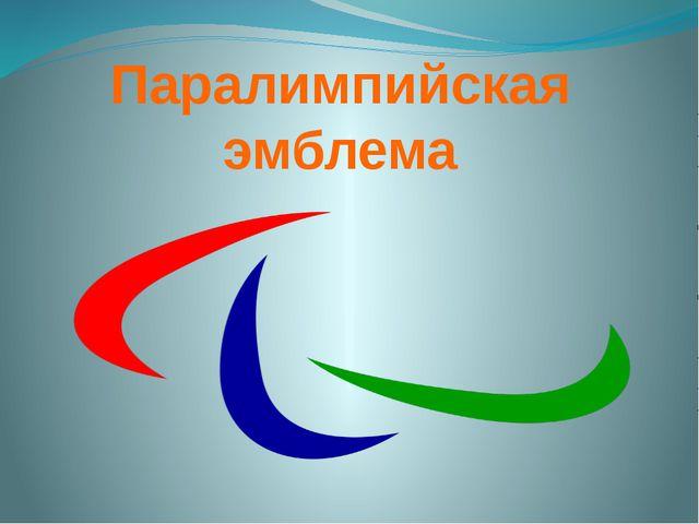 Паралимпийская эмблема