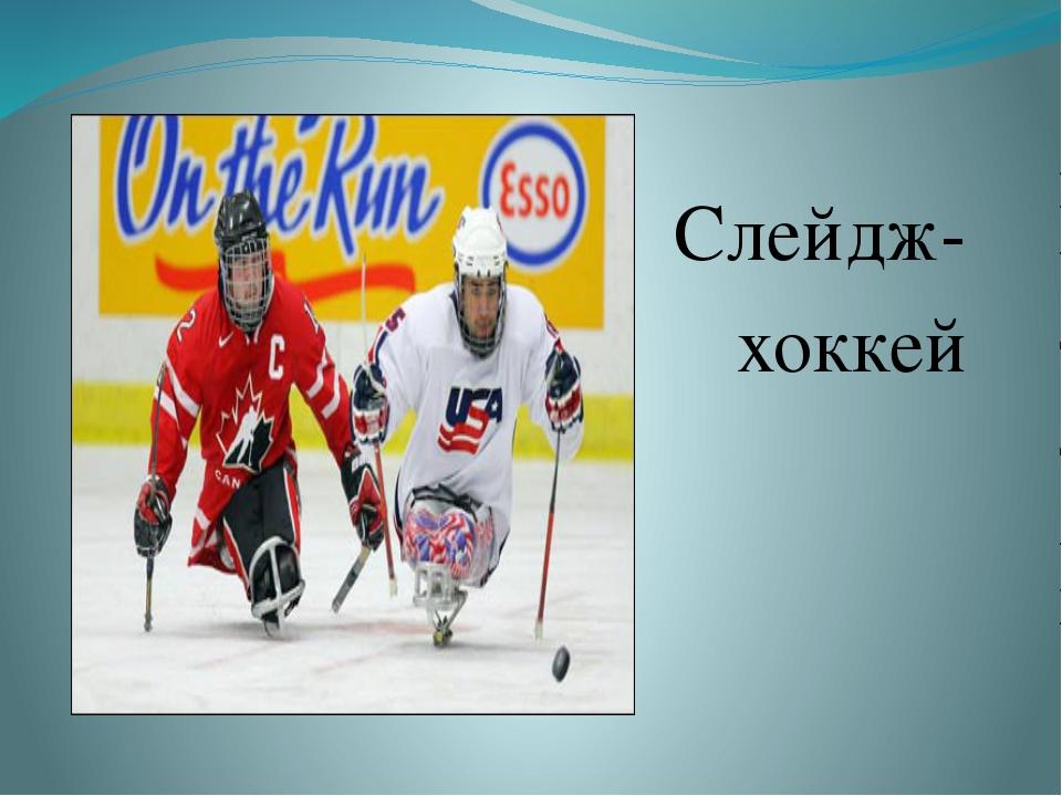 Слейдж- хоккей