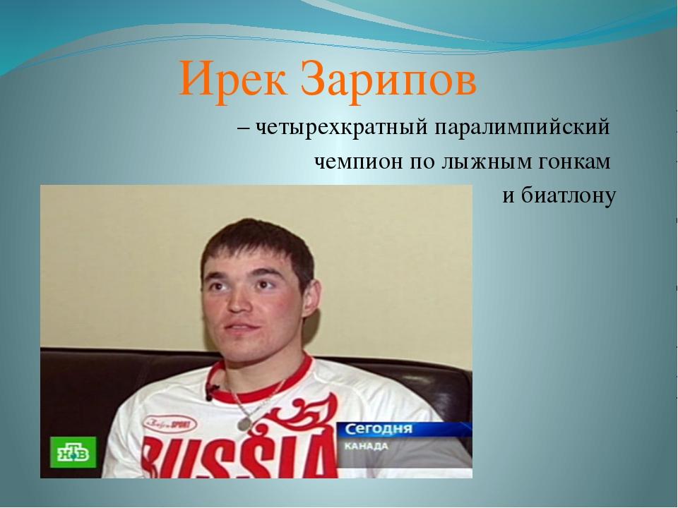 Ирек Зарипов – четырехкратный паралимпийский чемпион по лыжным гонкам и биатл...