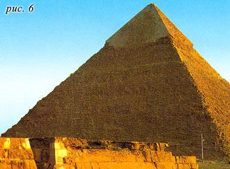 Пирамида Хефрена с остатками облицовки наверху