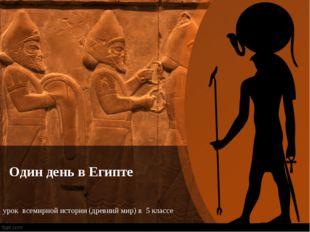 Один день в Египте урок всемирной истории (древний мир) в 5 классе