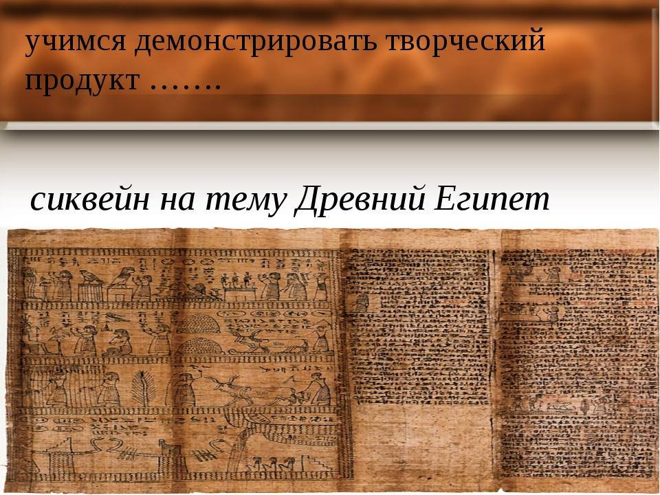 сиквейн на тему Древний Египет учимся демонстрировать творческий продукт …….