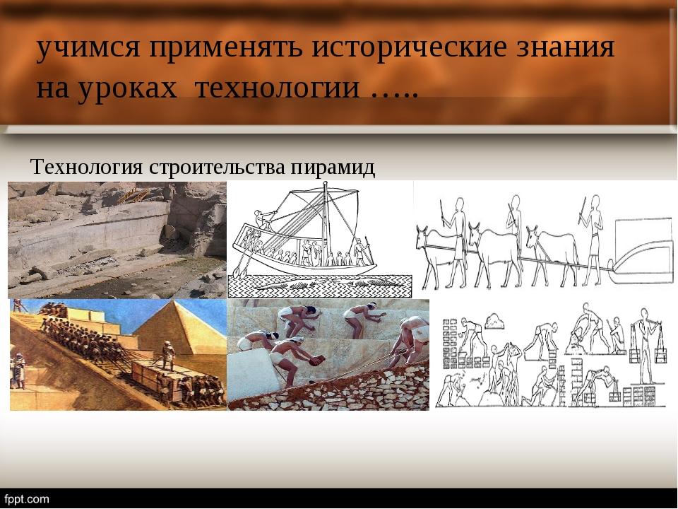 учимся применять исторические знания на уроках технологии ….. Технология стро...