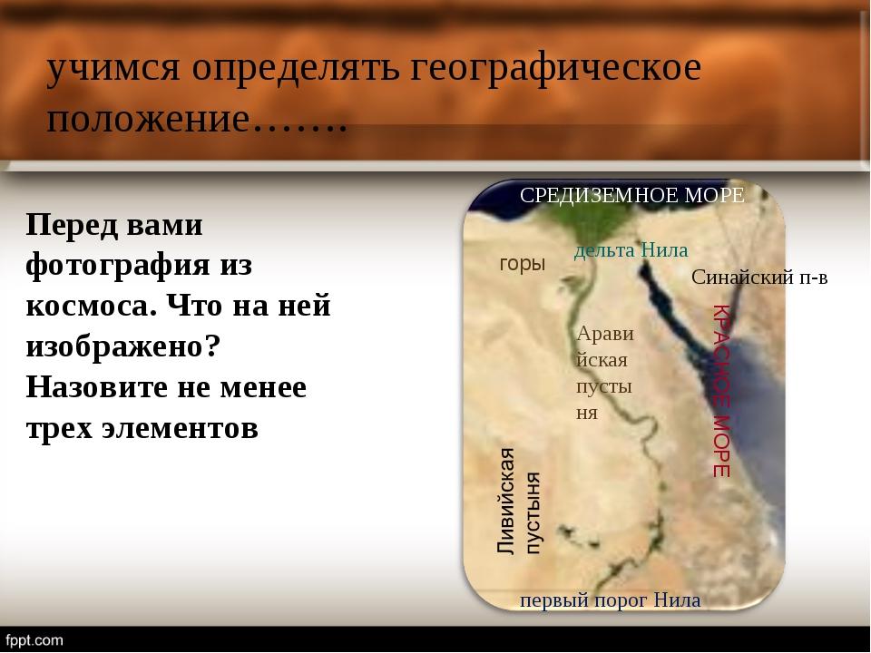 учимся определять географическое положение……. Перед вами фотография из космос...