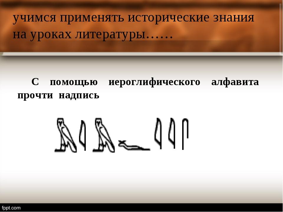 учимся применять исторические знания на уроках литературы…… С помощью иерогли...
