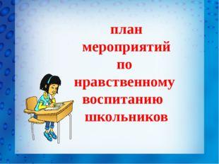 план мероприятий по нравственному воспитанию школьников