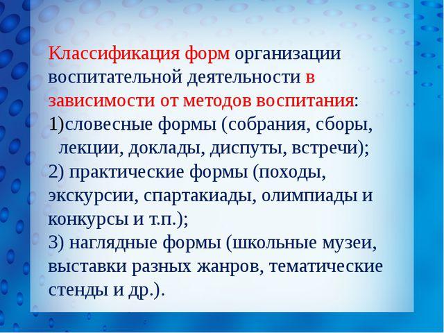 Классификация форм организации воспитательной деятельности в зависимости от м...