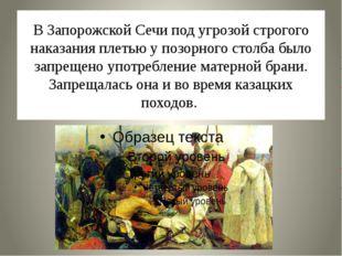 В Запорожской Сечи под угрозой строгого наказания плетью у позорного столба б