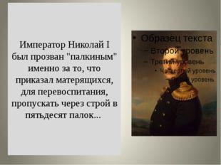 """Император Николай I был прозван """"палкиным"""" именно за то, что приказал матерящ"""
