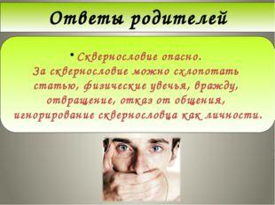 www.themegallery.com Company Logo Ответы родителей Сквернословие опасно. За с