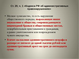Ст. 20, ч. 1 «Кодекса РФ об административных правонарушениях» Мелкое хулиганс