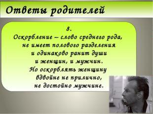 www.themegallery.com Ответы родителей 8. Оскорбление – слово среднего рода, н