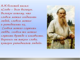 Л.Н.Толстой писал: «Слово – дело великое. Великое потому, что словом можно с