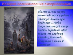 Мистические корни этого явления уходят в далекую языческую древность. Люди д