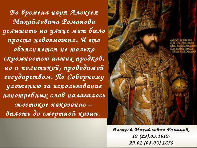 www.themegallery.com Company Logo Во времена царя Алексея Михайловича Романов...