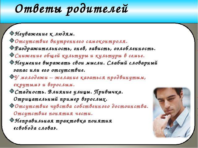 www.themegallery.com Company Logo Ответы родителей Неуважение к людям. Отсутс...