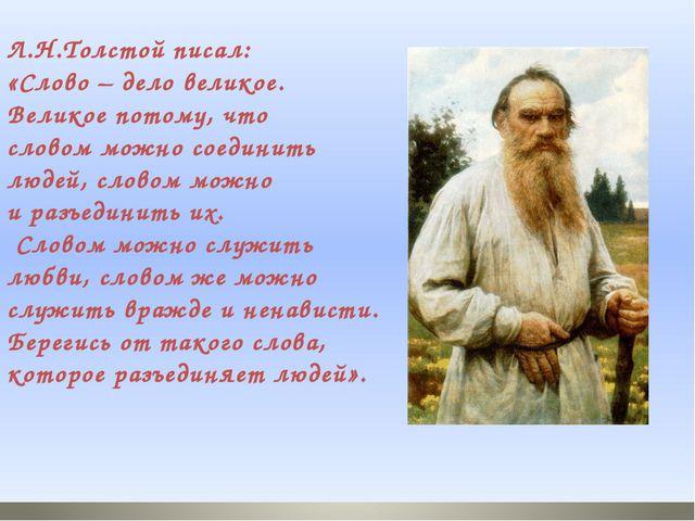 Л.Н.Толстой писал: «Слово – дело великое. Великое потому, что словом можно с...