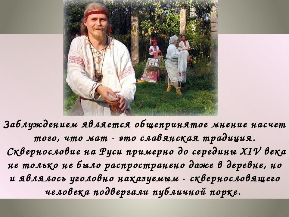 Заблуждением является общепринятое мнение насчет того, что мат - это славянс...