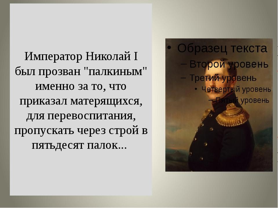 """Император Николай I был прозван """"палкиным"""" именно за то, что приказал матерящ..."""