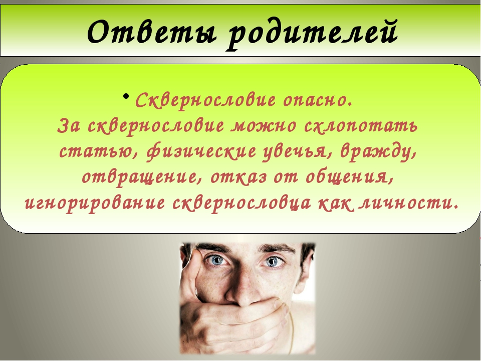 www.themegallery.com Company Logo Ответы родителей Сквернословие опасно. За с...