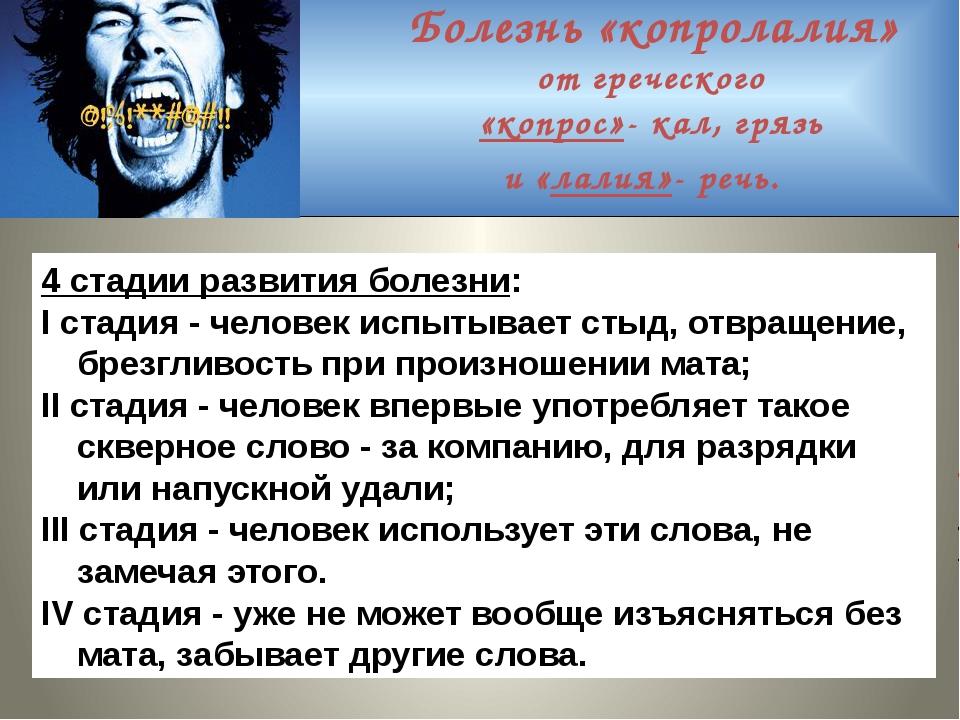 www.themegallery.com Болезнь «копролалия» от греческого «копрос»- кал, грязь...