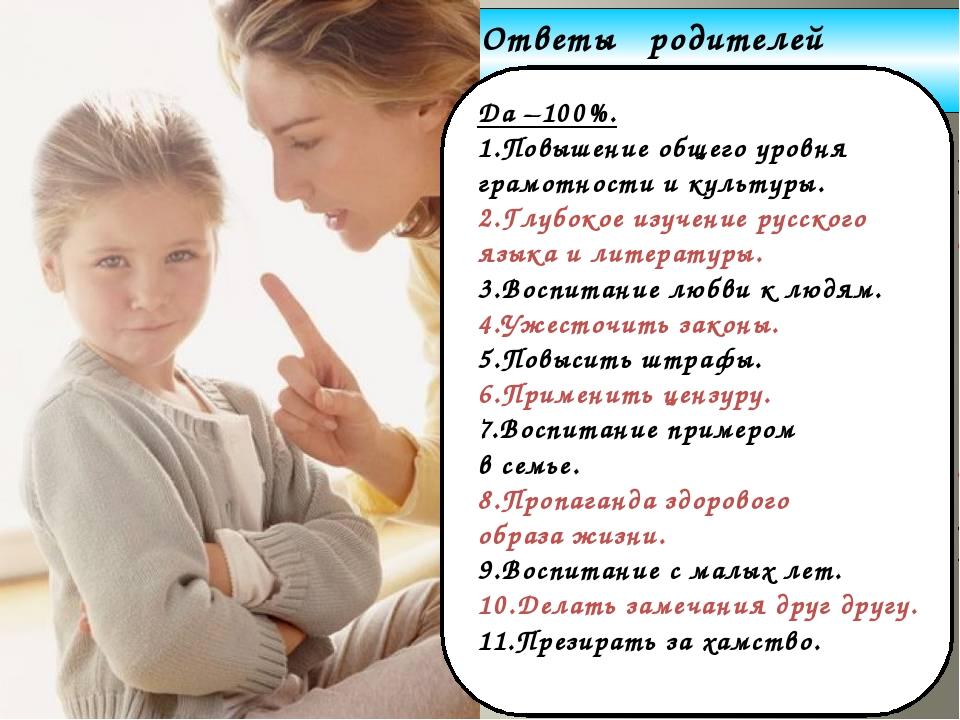 www.themegallery.com Company Logo Ответы родителей Да –100%. 1.Повышение обще...