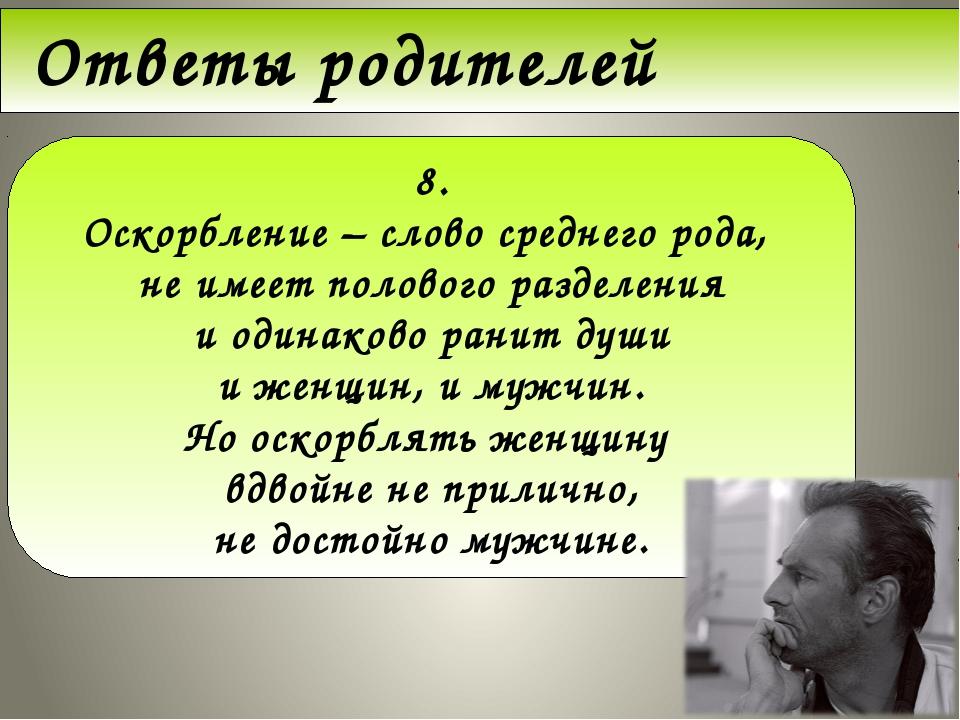www.themegallery.com Ответы родителей 8. Оскорбление – слово среднего рода, н...