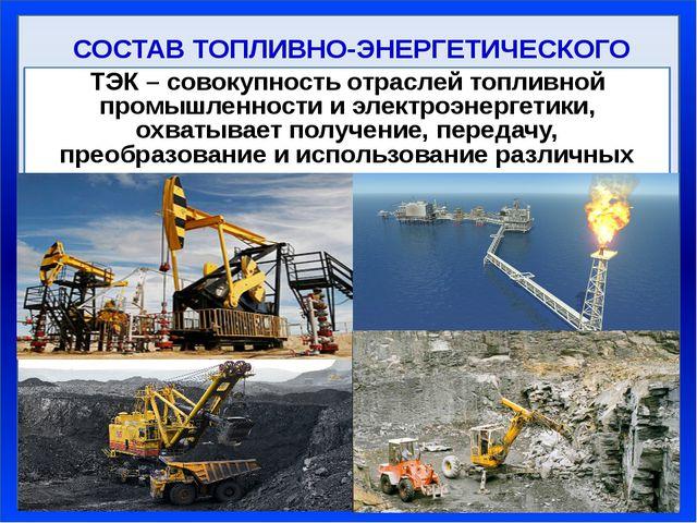 СОСТАВ ТОПЛИВНО-ЭНЕРГЕТИЧЕСКОГО КОМПЛЕКСА ТЭК Топливная промышленность Электр...