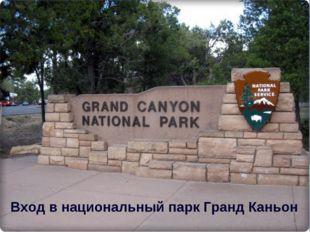 Вход в национальный парк Гранд Каньон
