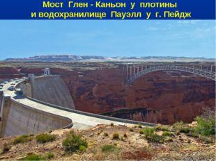 Мост Глен - Каньон у плотины и водохранилище Пауэлл у г. Пейдж