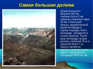 Самая большая долина Длина Большого каньона 350 км, глубина почти 2 км, ширин