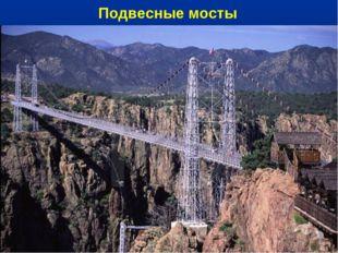 Подвесные мосты