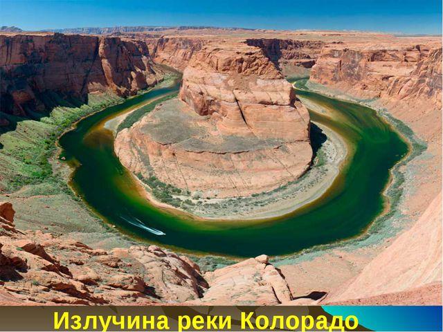 Излучина реки Колорадо