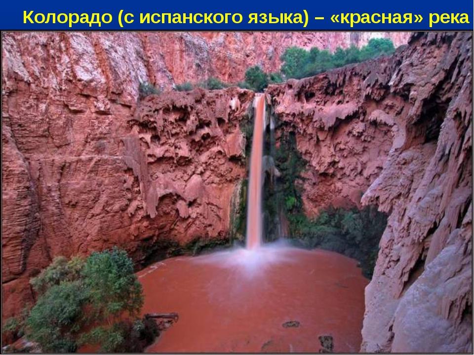 Колорадо (с испанского языка) – «красная» река