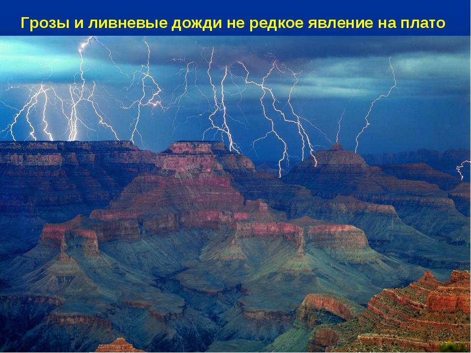 Грозы и ливневые дожди не редкое явление на плато