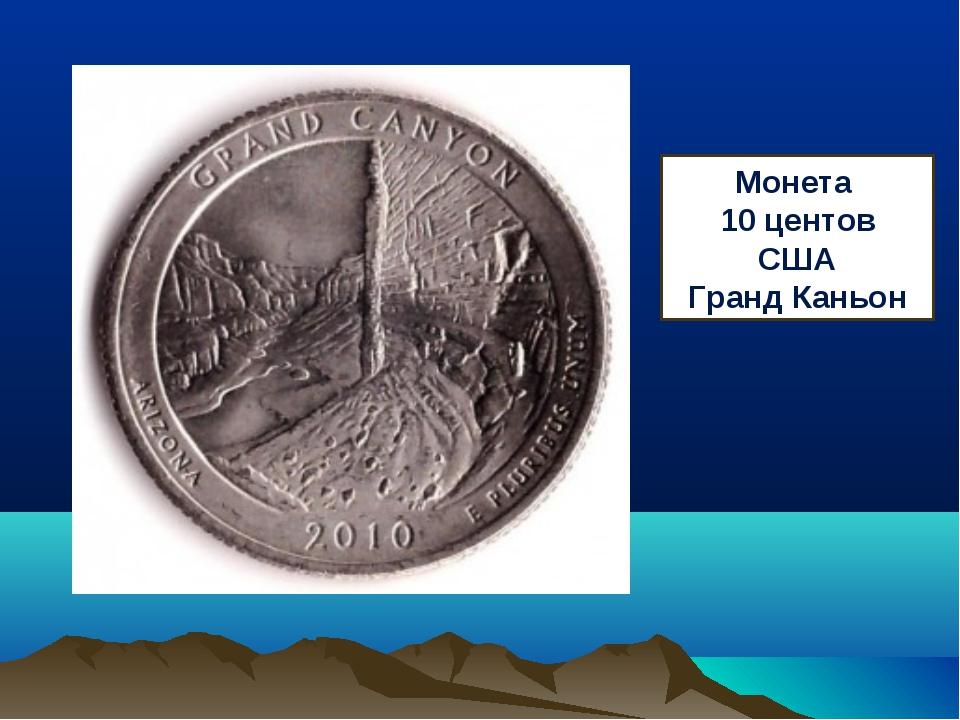 Монета 10 центов США Гранд Каньон
