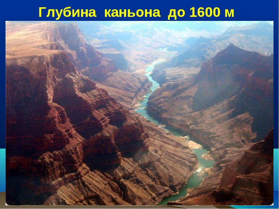 Глубина каньона до 1600 м