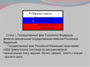 Флаг– единство страны  Статья 1. Государственный флаг Российской Федера